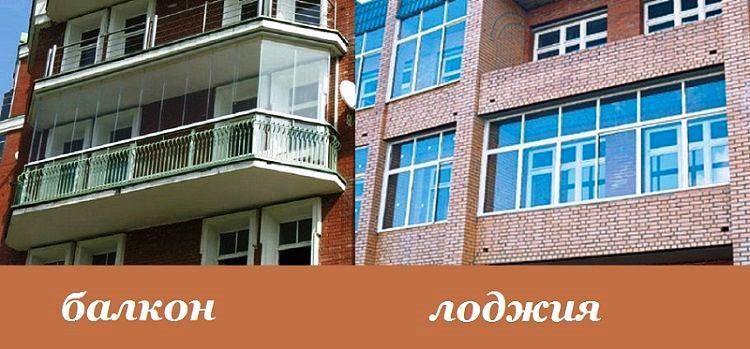 Балкон или лоджия, вот в чём вопрос анк - строительная компа.